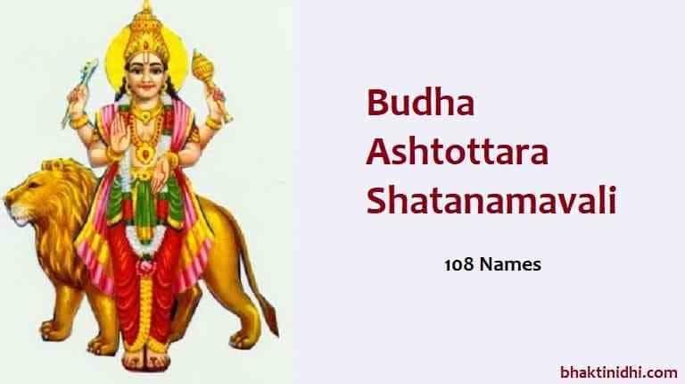 Budha Ashtottara Shatanamavali