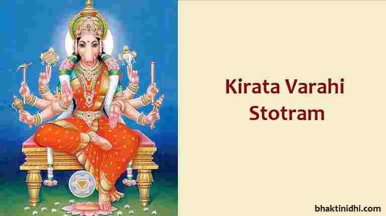 Kirata Varahi Stotram Lyrics